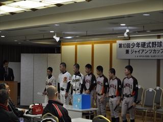 第10回少年硬式野球四国選手権大会抽選会